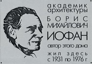 Памятная дока Борису Иофану на Доме на набережной
