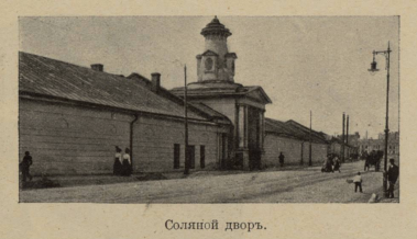 Соляной двор и Всехсвятская улица - вид со стороны Болотной площади в сторону Кремля.