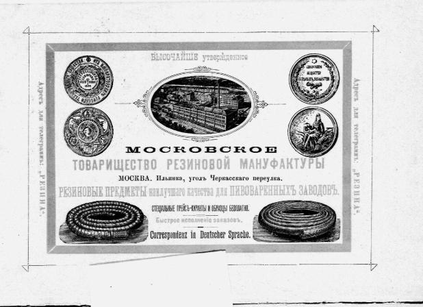Реклама Московского товарищества резиновой мануфактуры в том же издании