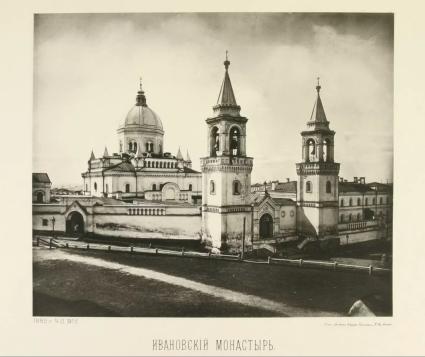 Ивановский монастырь после перестройки 1812 года
