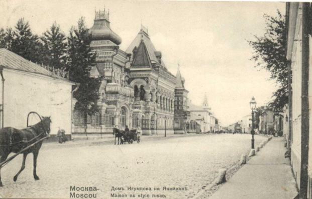 Ул.Якиманка. В бывшем доме Игумнова сейчас - посольство Франции.