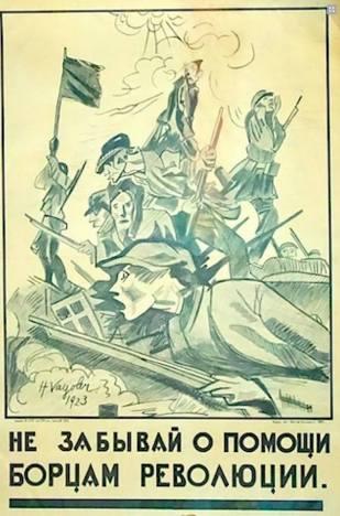 Плакаты МОПР - Международного общества помощи борцам революции.