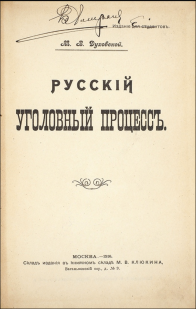 Одно из многочисленных сочинений М.В.Духовского
