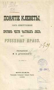 Брошюра М.В.Духовского