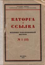 Издание Общества политкаторжан и ссыльно-поселенцев.