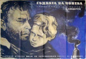 "kinopoisПостеры к фильму ""Судьба человека""k.ru"