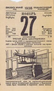 Отрывной листок календаря на 27.10.1938 г.